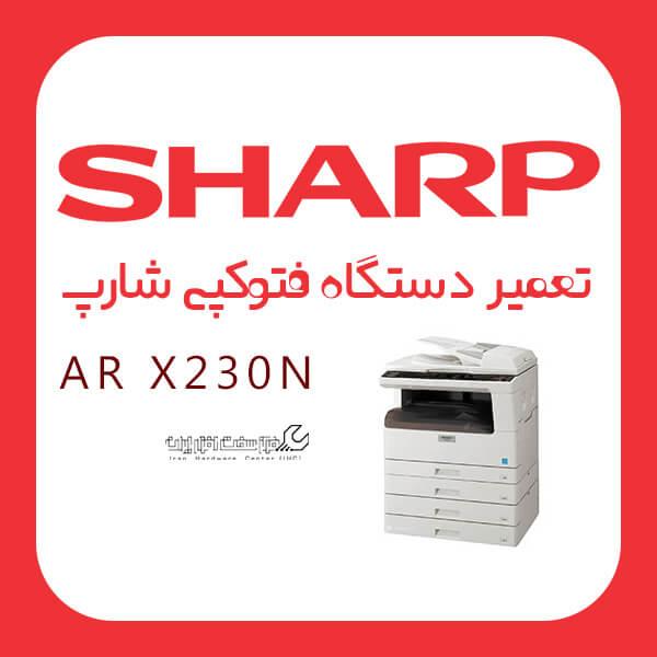 تعمیر دستگاه فتوکپی شارپ AR X230N