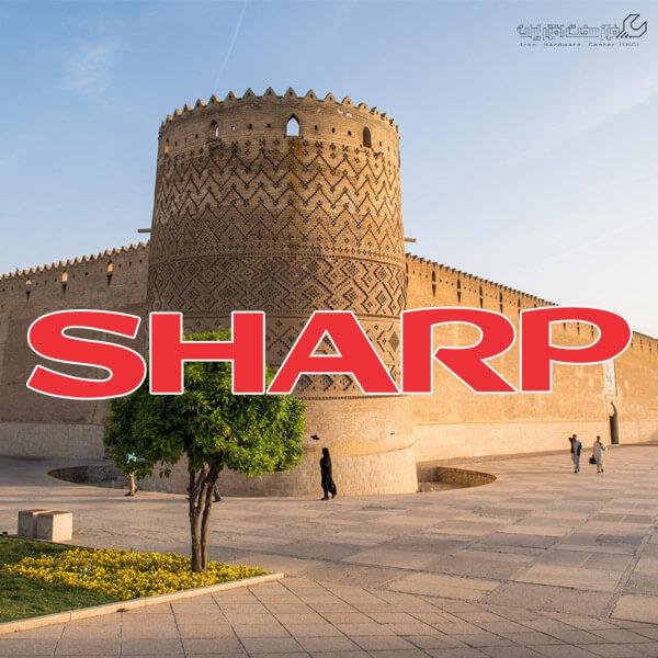 نمایندگی شارپ در شیراز