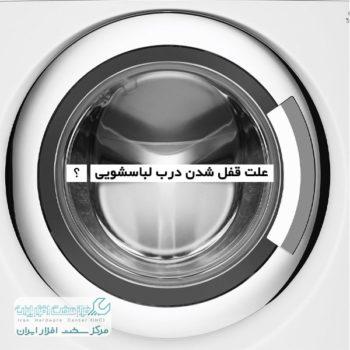 علت قفل شدن درب لباسشویی