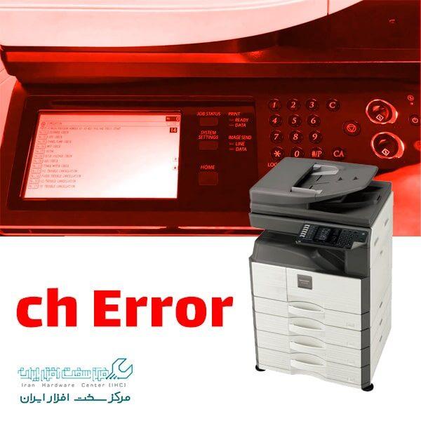خطای ch در دستگاه کپی شارپ
