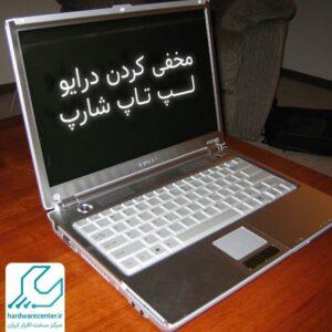 آموزش مخفی کردن درایو لپ تاپ